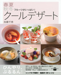 フルーツがいっぱい!春夏秋冬クールデザート-電子書籍
