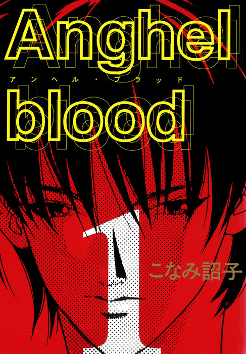 Anghel blood(1)拡大写真
