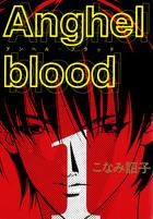 「Anghel blood(ウィングス・コミックス)」シリーズ