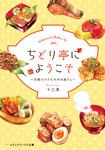 ちどり亭にようこそ ~京都の小さなお弁当屋さん~-電子書籍