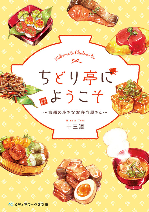 ちどり亭にようこそ ~京都の小さなお弁当屋さん~拡大写真