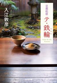 京都松原 テ・鉄輪(かなわ)