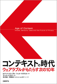 コンテキストの時代 ウェアラブルがもたらす次の10年-電子書籍
