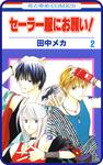 【プチララ】セーラー服にお願い! story08-電子書籍