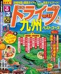 るるぶドライブ九州ベストコース'16~'17-電子書籍