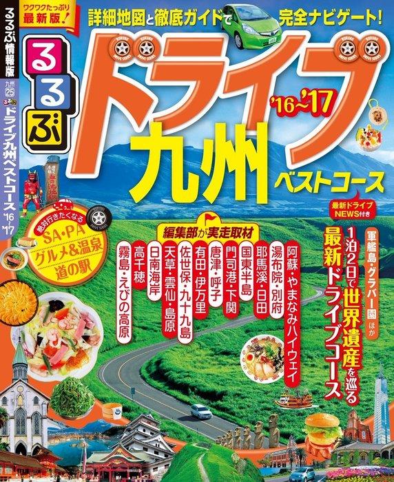 るるぶドライブ九州ベストコース'16~'17拡大写真