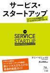 サービス・スタートアップ──イノベーションを加速するサービスデザインのアプローチ-電子書籍