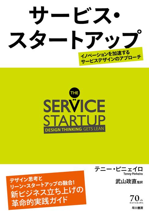 サービス・スタートアップ──イノベーションを加速するサービスデザインのアプローチ-電子書籍-拡大画像
