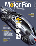 Motor Fan illustrated Vol.125-電子書籍