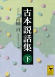古本説話集(下)-電子書籍