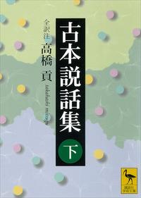 古本説話集(下)