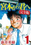 宮本から君へ [完全版] 1-電子書籍