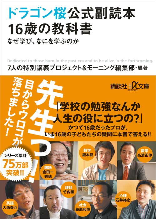 ドラゴン桜公式副読本 16歳の教科書 なぜ学び、なにを学ぶのか拡大写真