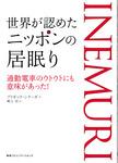 世界が認めたニッポンの居眠り 通勤電車のウトウトにも意味があった!-電子書籍
