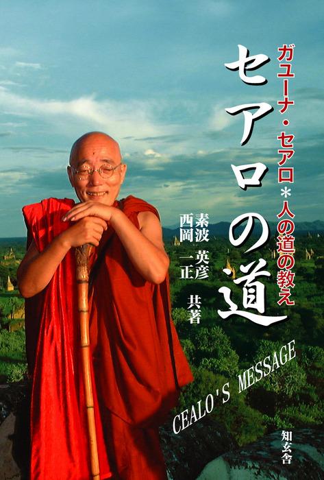 セアロの道 日本人ミャンマー僧侶―ガユーナ・セアロ*人の道の教え拡大写真