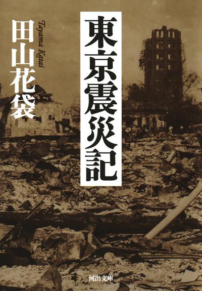 東京震災記-電子書籍