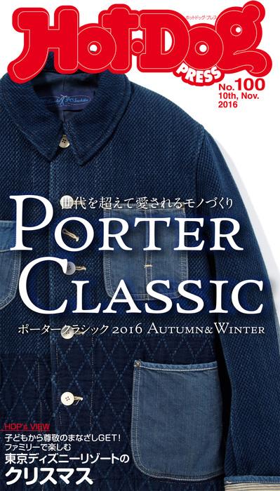 Hot-Dog PRESS (ホットドッグプレス) no.100 Porter Classic 2016Autumn&Winter拡大写真