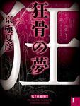 狂骨の夢(1)【電子百鬼夜行】-電子書籍