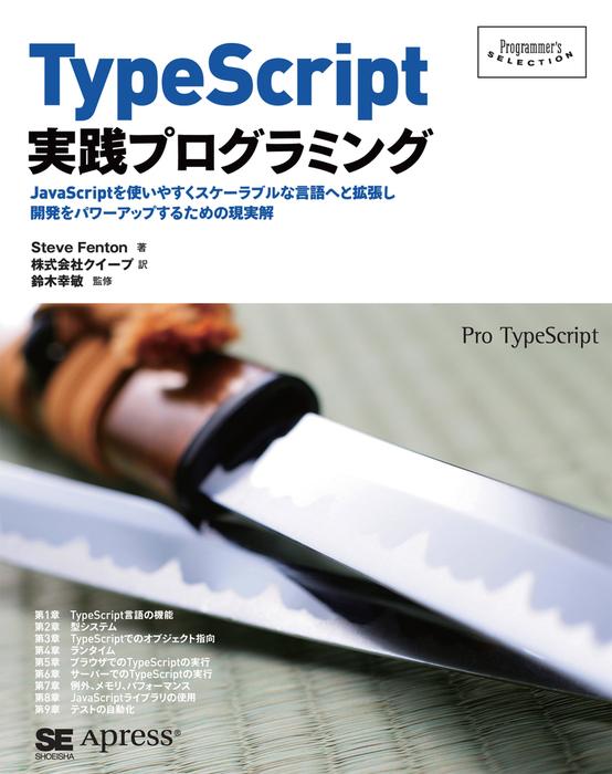 TypeScript実践プログラミング拡大写真