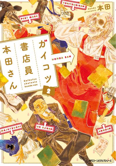 ガイコツ書店員 本田さん 2-電子書籍