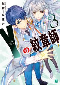 Y<ヨグ>の紋章師 3-電子書籍