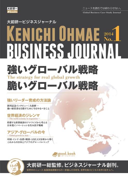 大前研一ビジネスジャーナル No.1 「強いグローバル戦略/脆いグローバル戦略」拡大写真