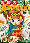 雀賢者ポッチカリロ (1)-電子書籍