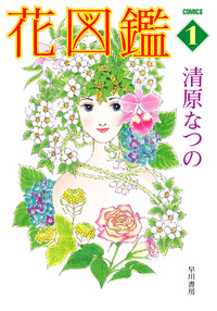 花図鑑 1