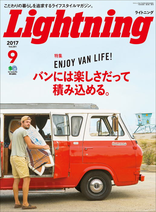 Lightning 2017年9月号 Vol.281-電子書籍-拡大画像