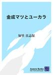 金成マツとユーカラ-電子書籍