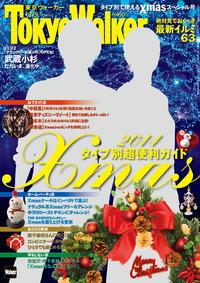 TokyoWalker東京ウォーカー 2014 No.23