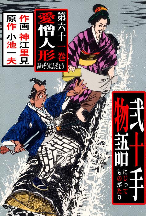 弐十手物語(61)-電子書籍-拡大画像