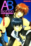 ABmotion 2-電子書籍