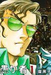 愚か者 1-電子書籍