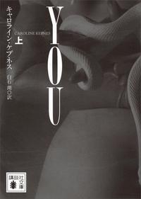 YOU(上)-電子書籍