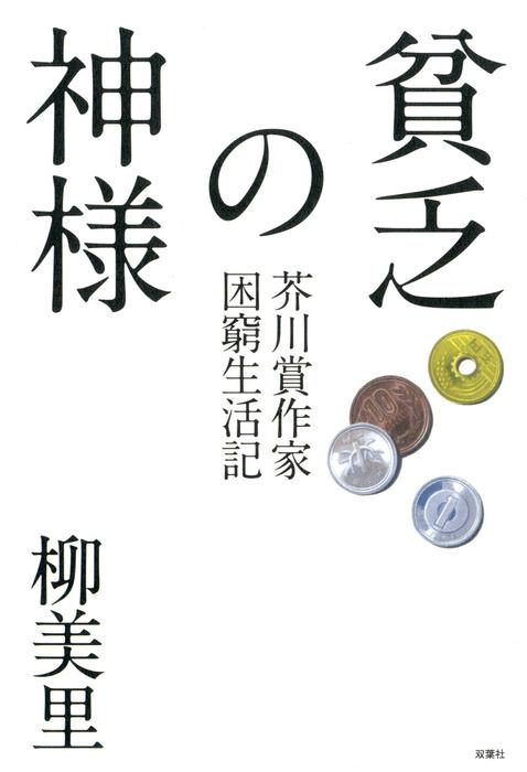 貧乏の神様 芥川賞作家困窮生活記拡大写真