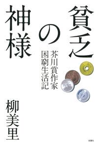 貧乏の神様 芥川賞作家困窮生活記-電子書籍