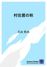 村住居の秋-電子書籍