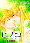AneLaLa ヒノコ story01-電子書籍