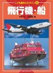 こども絵本エルライン(6) 飛行機・船-電子書籍