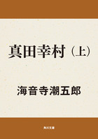 真田幸村(角川文庫)