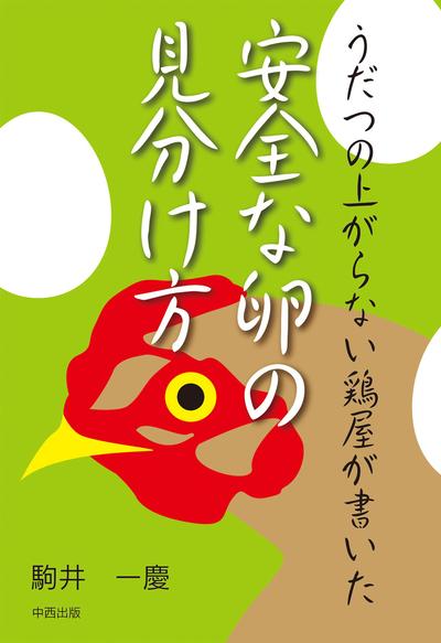 安全な卵の見分け方-電子書籍