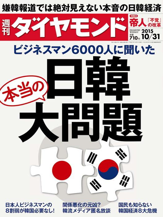 週刊ダイヤモンド 15年10月31日号拡大写真