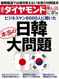 週刊ダイヤモンド 15年10月31日号-電子書籍