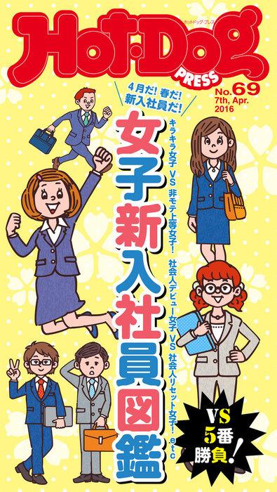 Hot-Dog PRESS (ホットドッグプレス) no.69 女子新入社員図鑑拡大写真