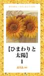 【ひまわりと太陽】 1-電子書籍