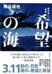 希望の海 仙河海叙景-電子書籍