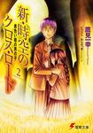 新・時空のクロス・ロード2 黄色い瞳の男の子-電子書籍
