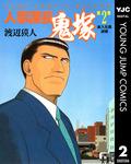 人事課長鬼塚 2-電子書籍