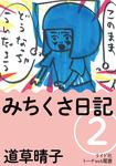 みちくさ日記 (分冊版) 2巻-電子書籍